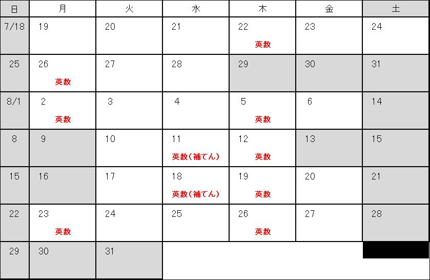 夏期講習 日程表