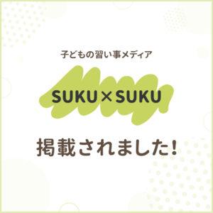 SUKU×SUKU 羽生市 上原学習塾 国内最大級の子どもの習い事メディア